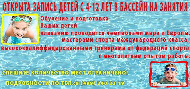 детский бассейн Щербинка сайт