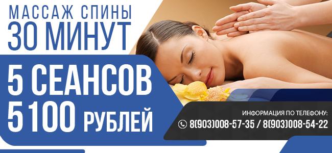 Массаж Спина Щербинка