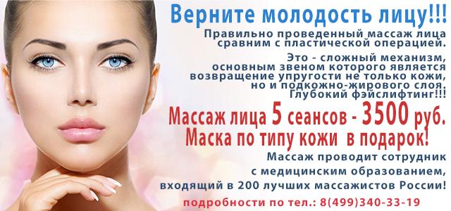 cайт массаж лица Щербинка 12.03.18