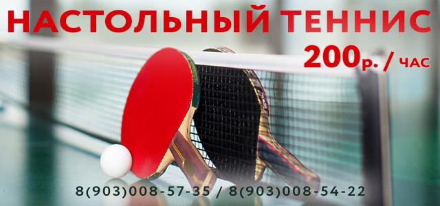 тенис Щербинка